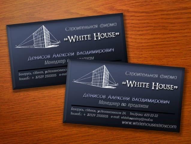 Визитки для строительных компаний в Москве | фото 1