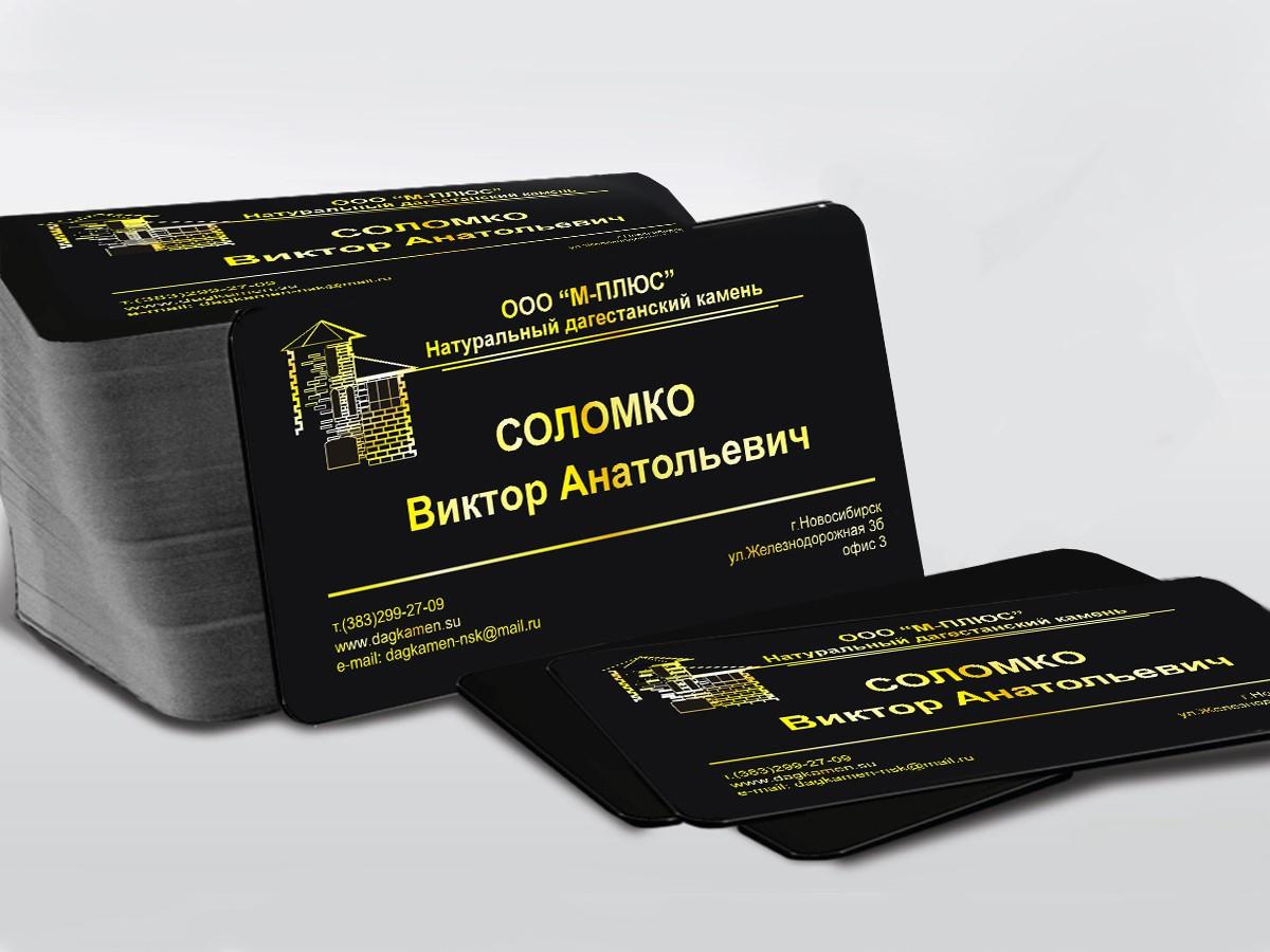 Визитки для строительных компаний в Москве | фото 7