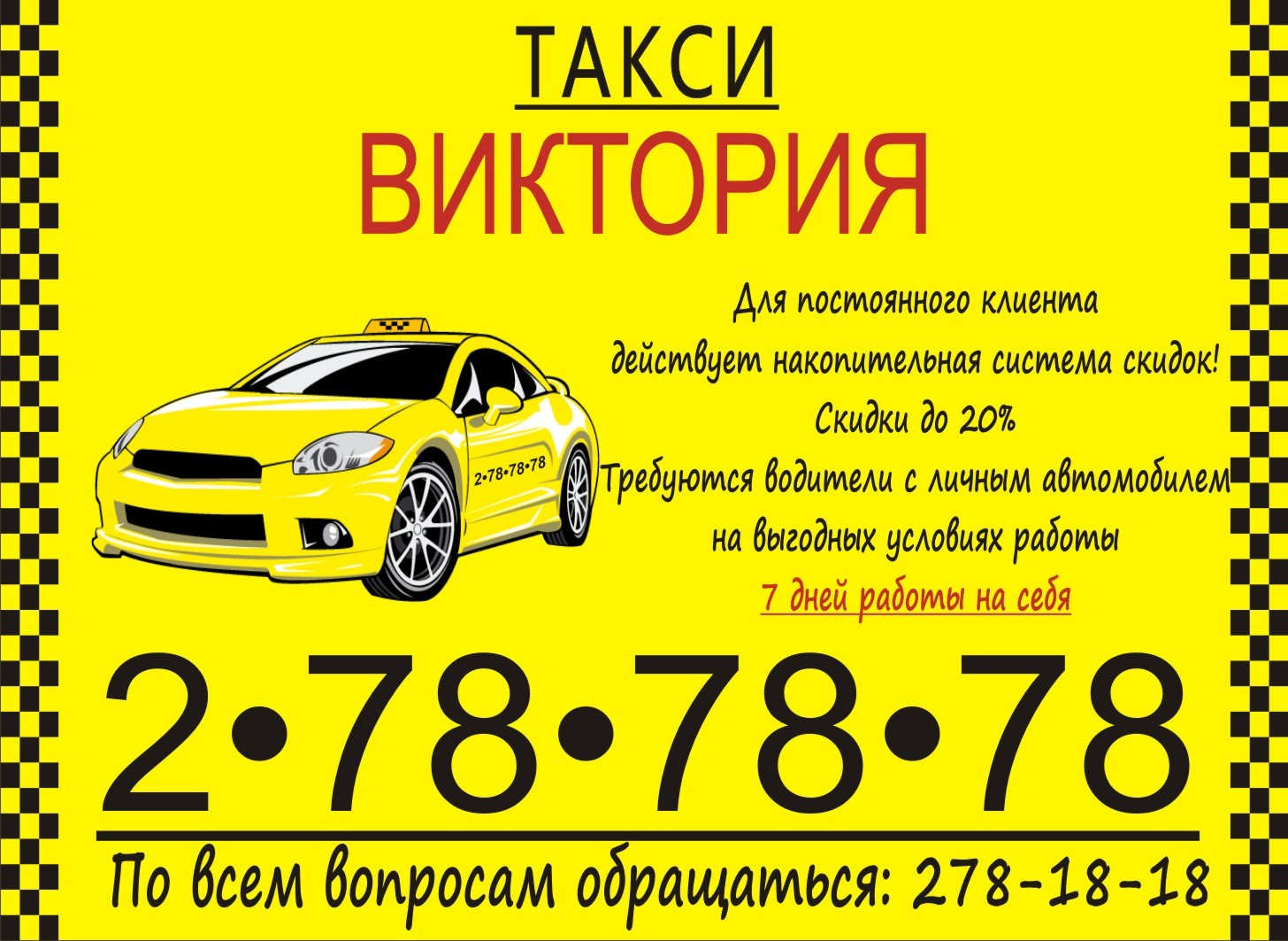 Визитки для такси в Москве | фото 3