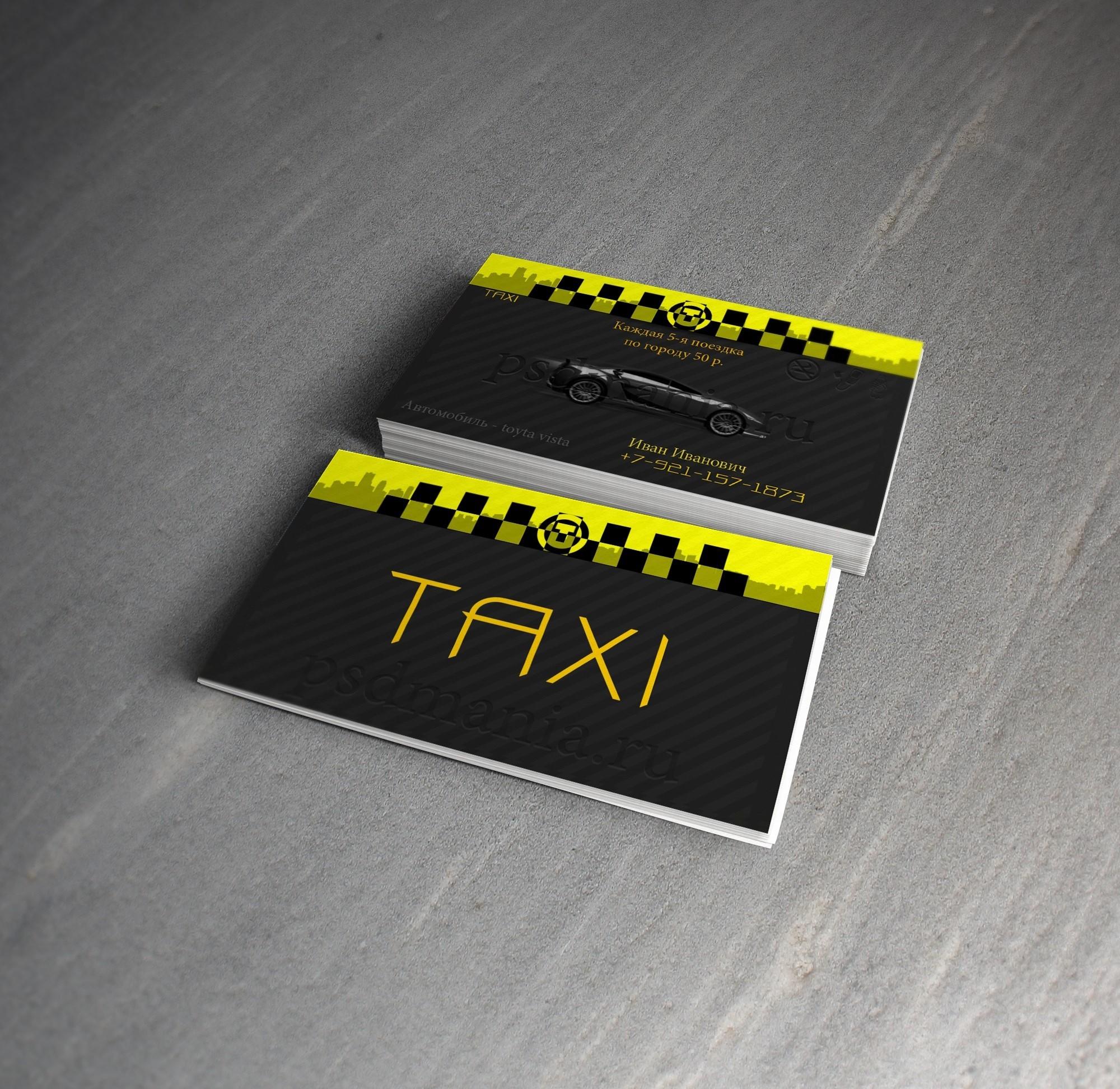 Визитки для такси в Москве | фото 1