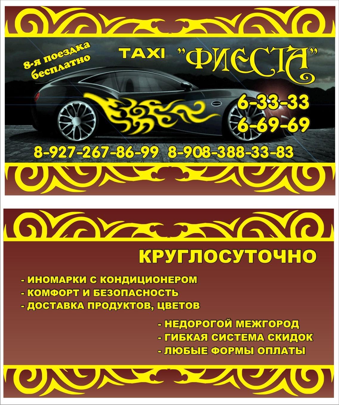 Визитки для такси в Москве | фото 7