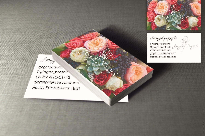 Визитки для цветочного магазина в Москве | фото 4