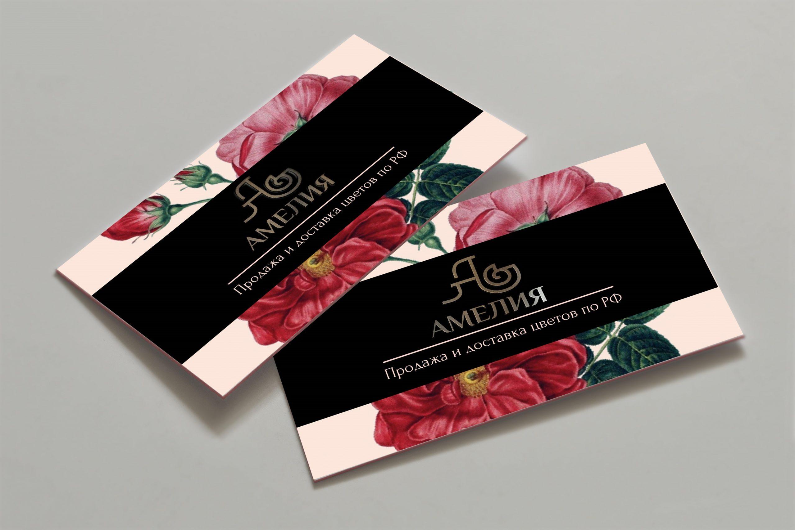 Визитки для цветочного магазина в Москве | фото 1