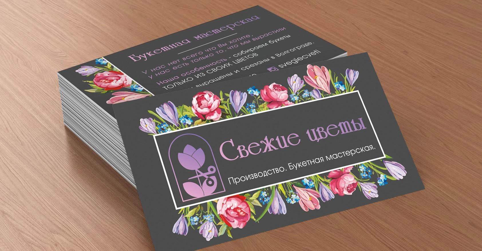 Визитки для цветочного магазина в Москве | фото 5