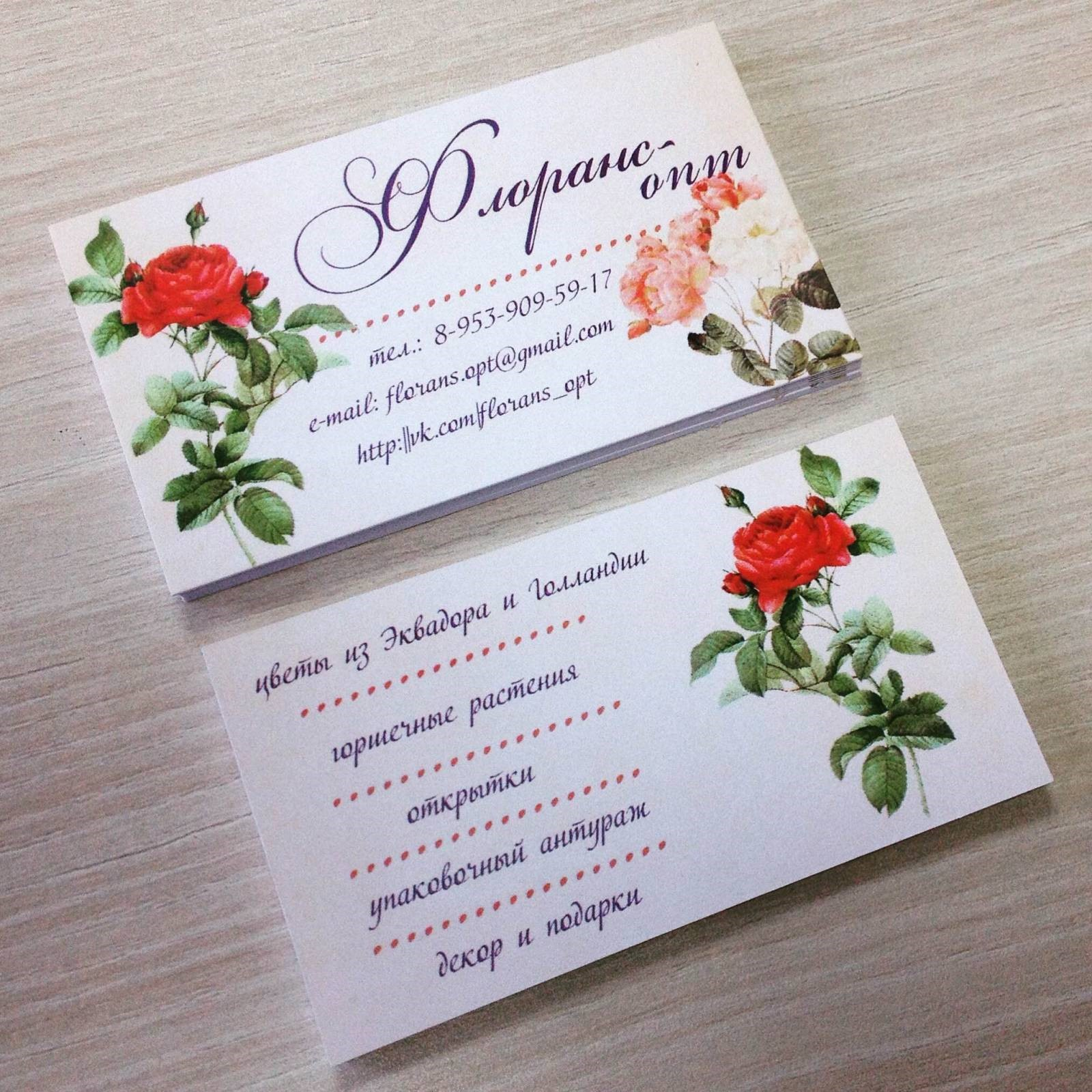 Визитки для цветочного магазина в Москве | фото 6