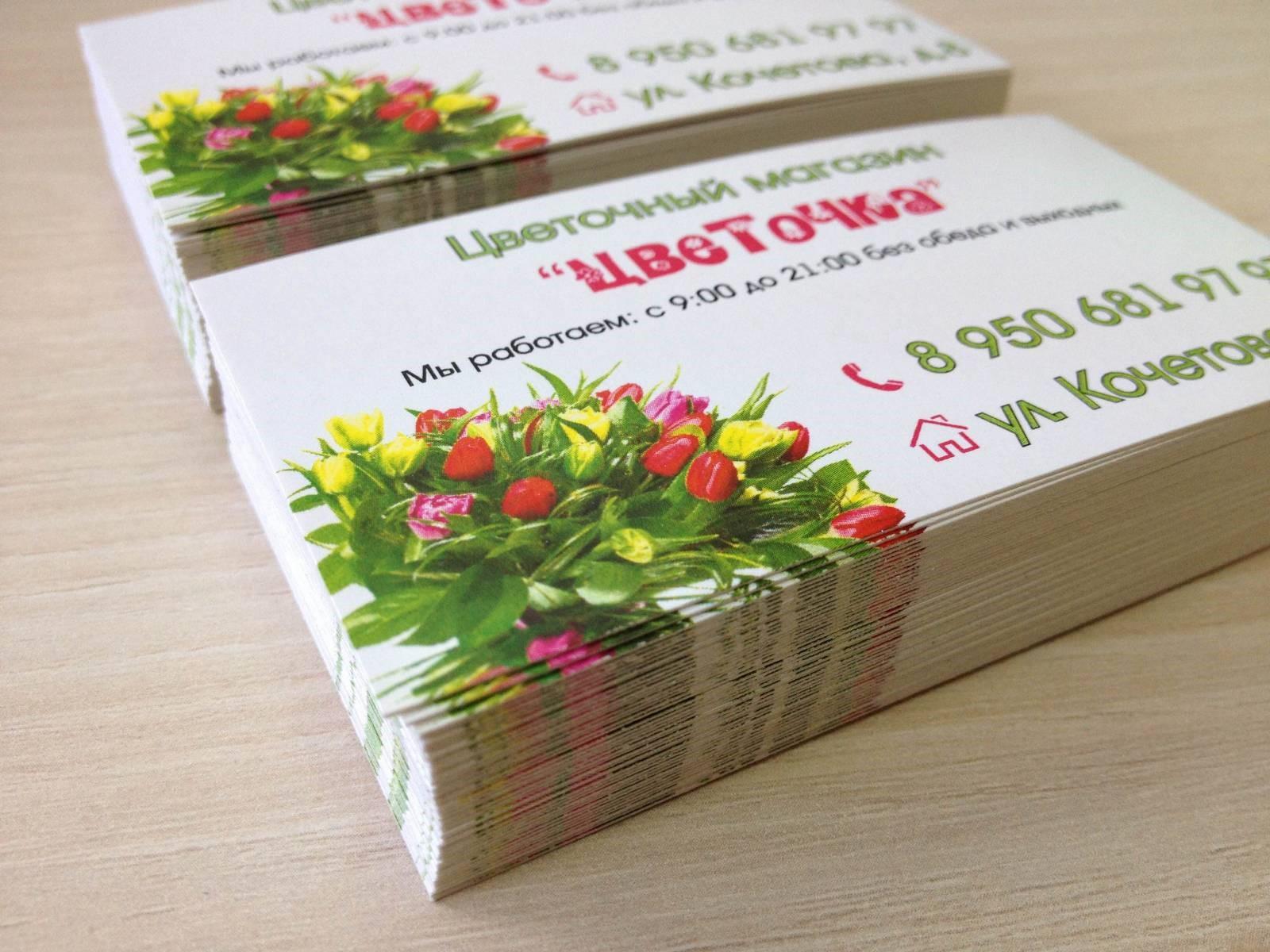 Визитки для цветочного магазина в Москве | фото 7