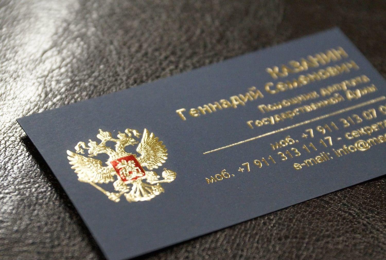 Визитки с тиснением золотом в Москве | фото 5