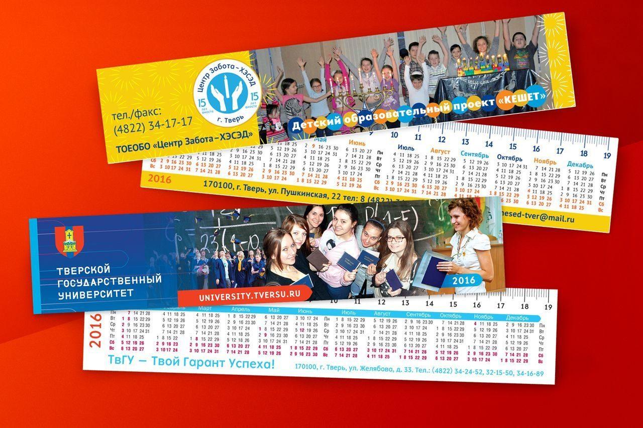 Изготовление календарей-линеек на заказ в Москве | фото 4