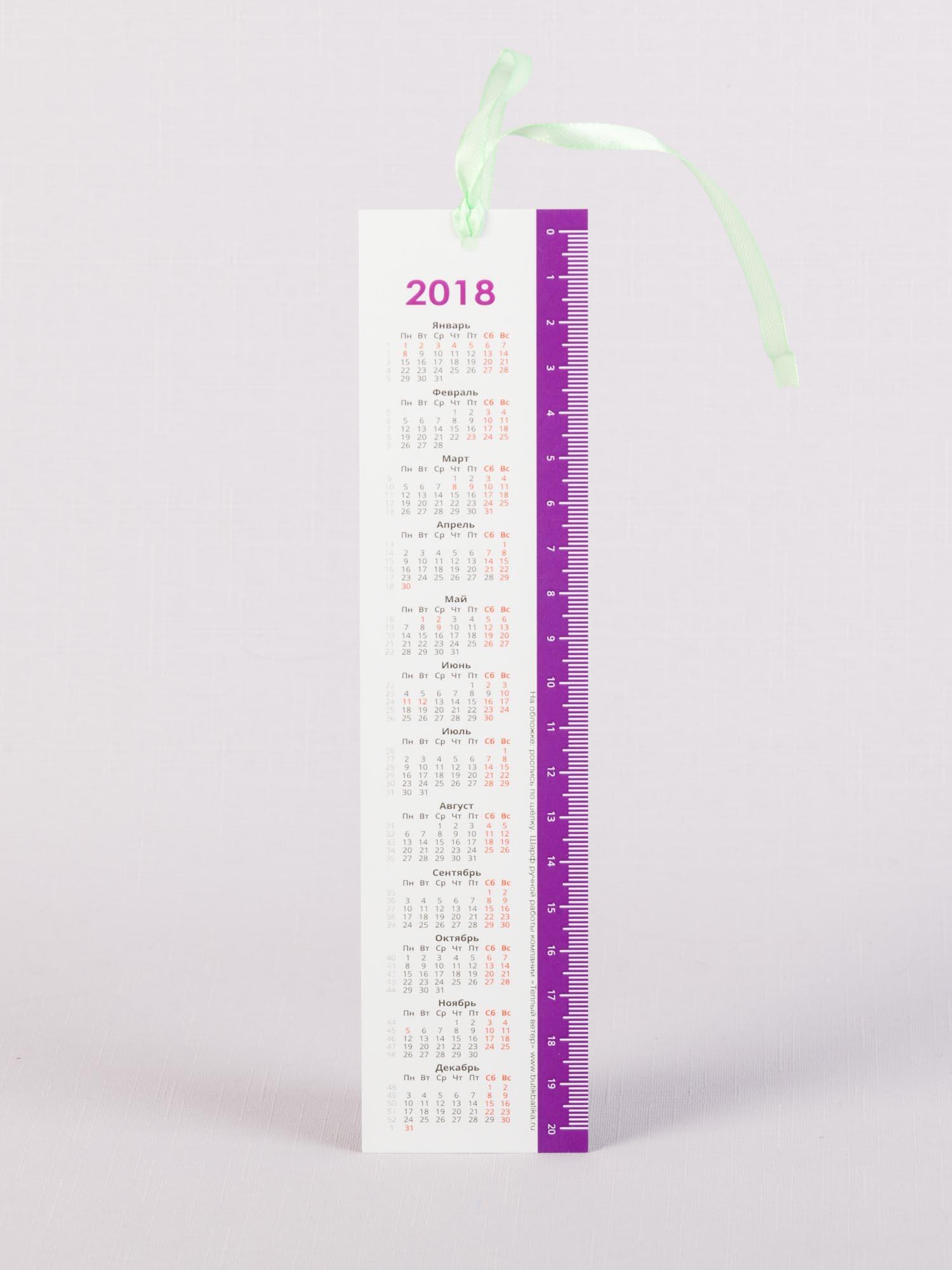 Изготовление календарей-линеек на заказ в Москве | фото 8