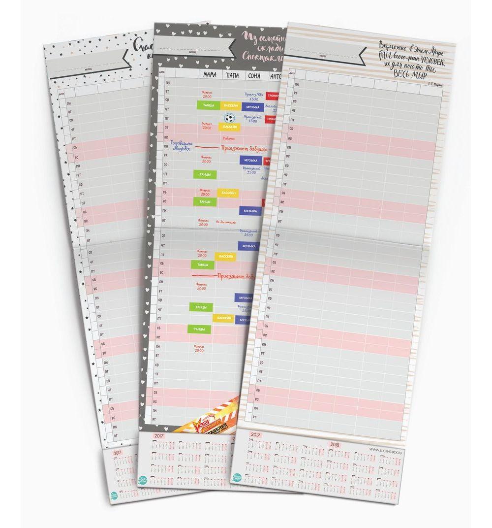 Изготовление календарей-планингов