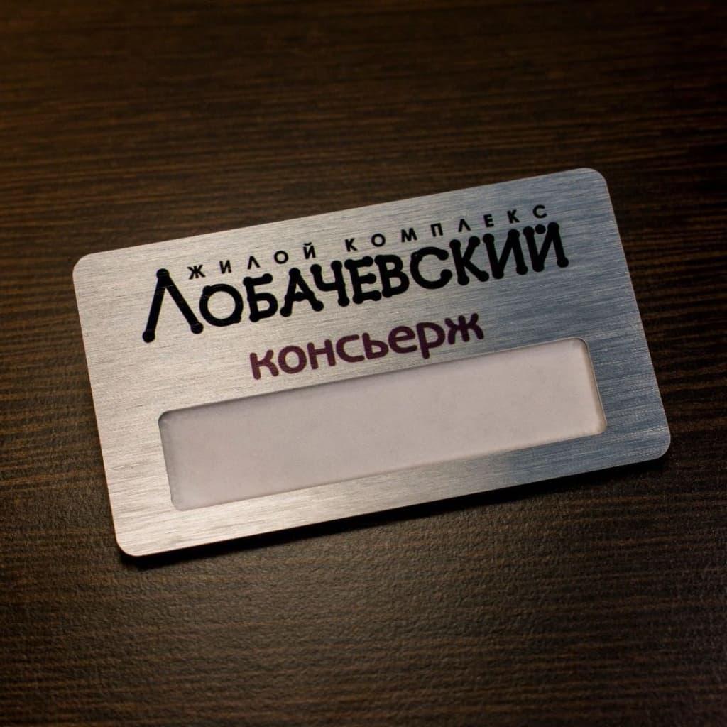 Изготовление металлических бейджей в Москве | фото 3