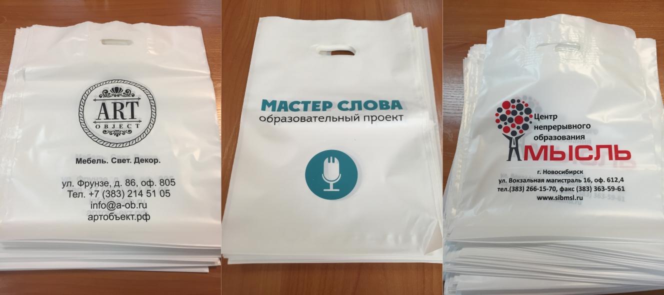Изготовление ПЭТ пакетов в Москве | фото 5