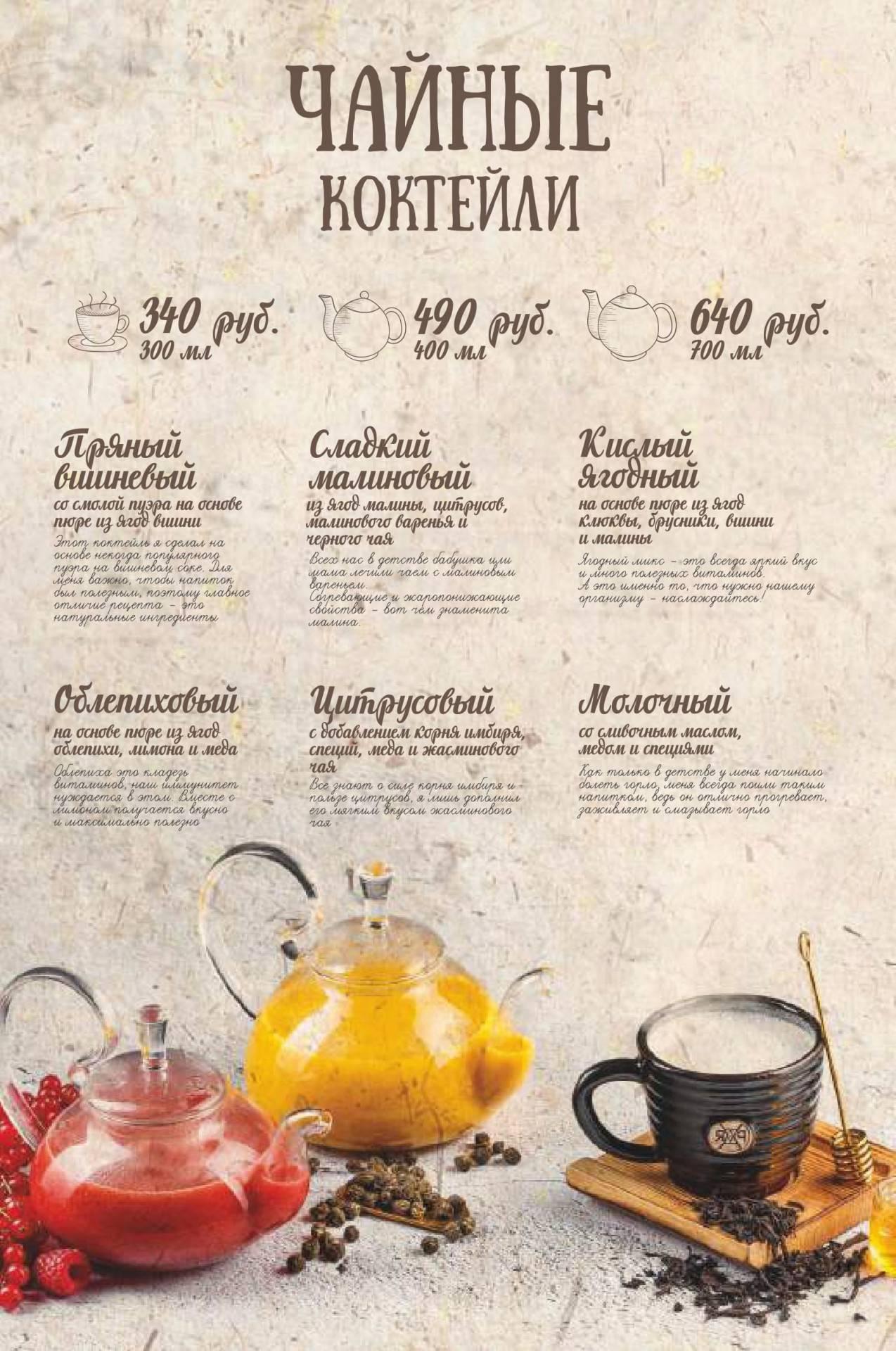 Печать чайных карт в Москве | фото 7