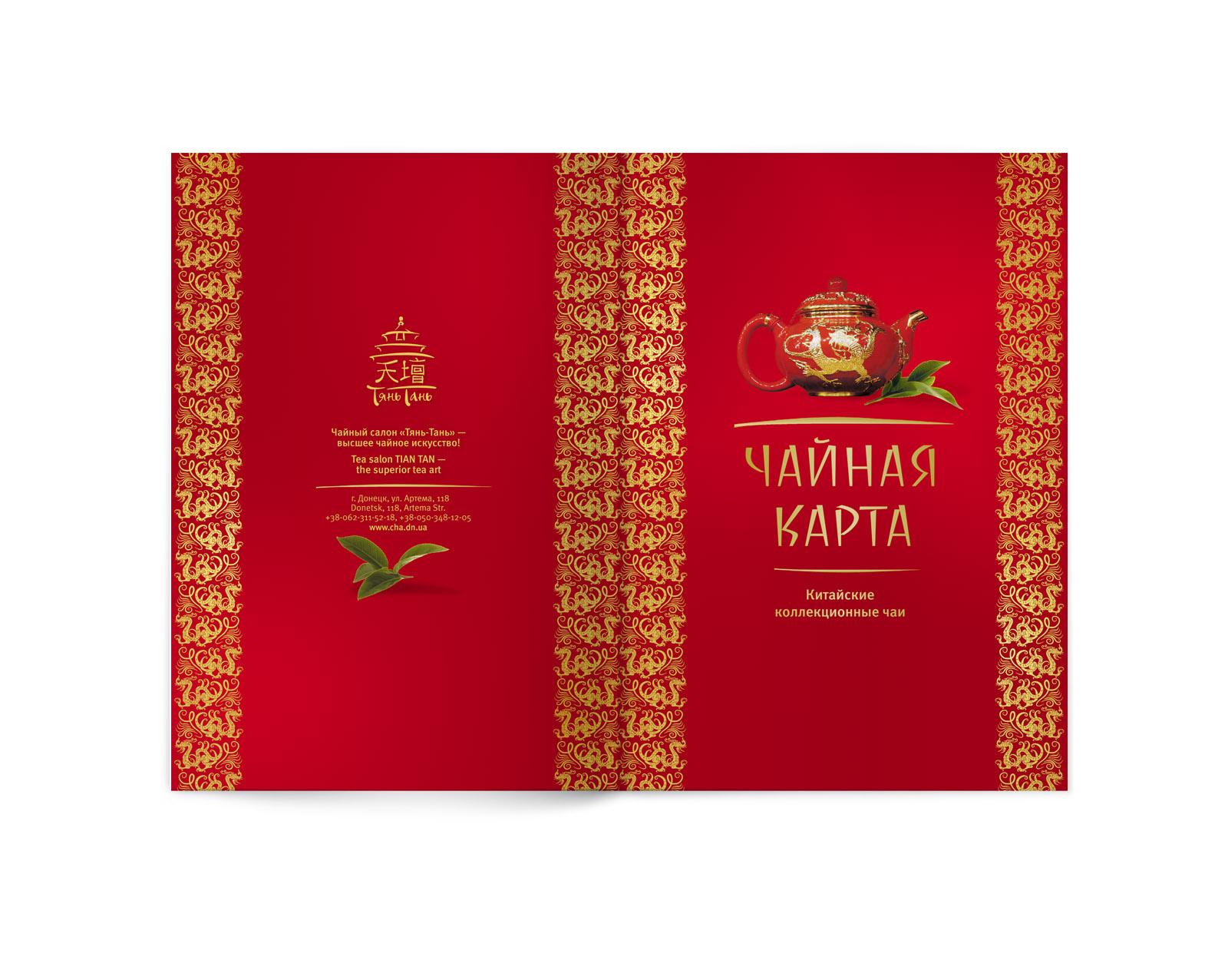 Печать чайных карт в Москве | фото 8