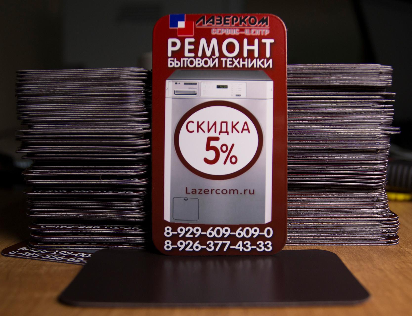 Печать и изготовление магнитных визиток в Москве   фото 3