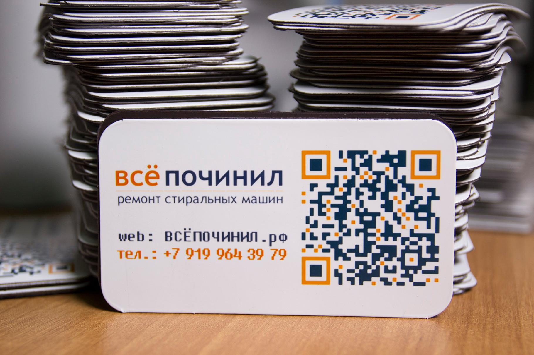 Печать и изготовление магнитных визиток в Москве   фото 4