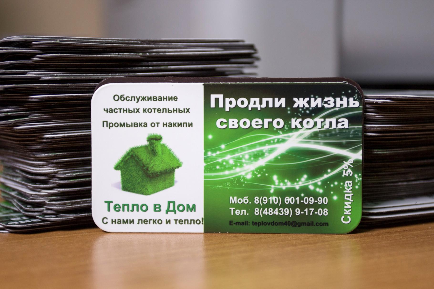 Печать и изготовление магнитных визиток в Москве   фото 5