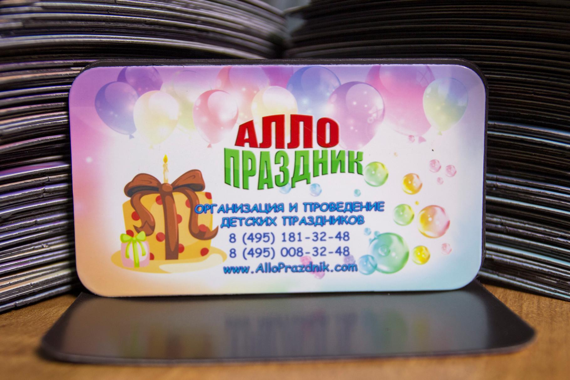 Печать и изготовление магнитных визиток в Москве   фото 6