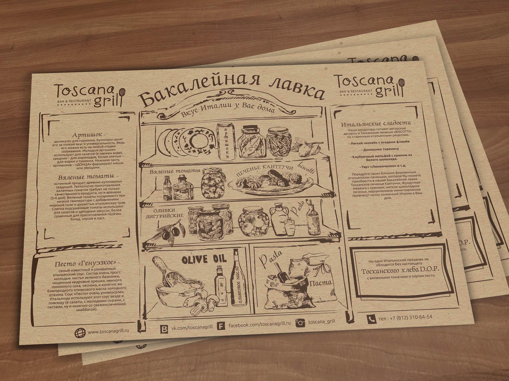 Печать меню плейсмет на подносы в Москве | фото 3
