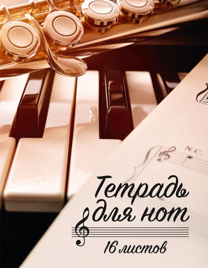 Печать нотных тетрадей в Москве | фото 2