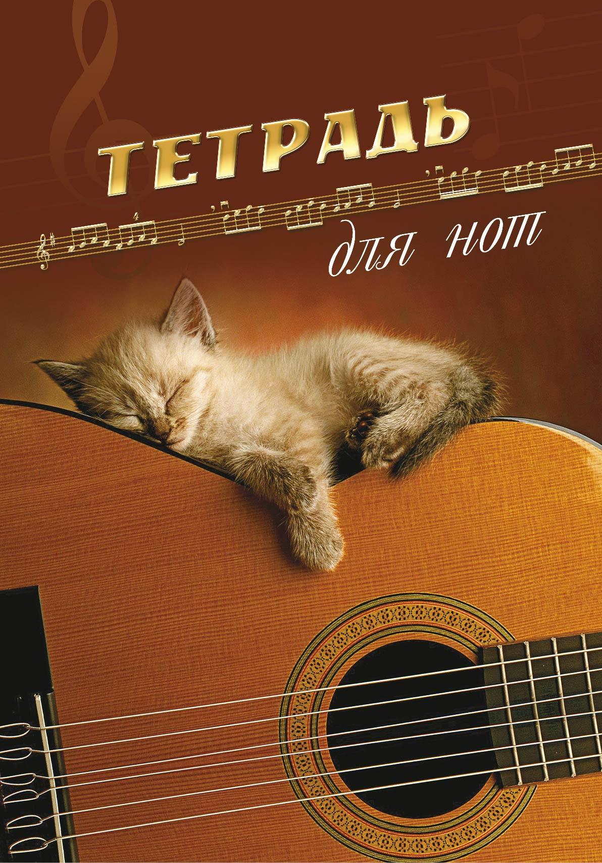 Печать нотных тетрадей в Москве | фото 5