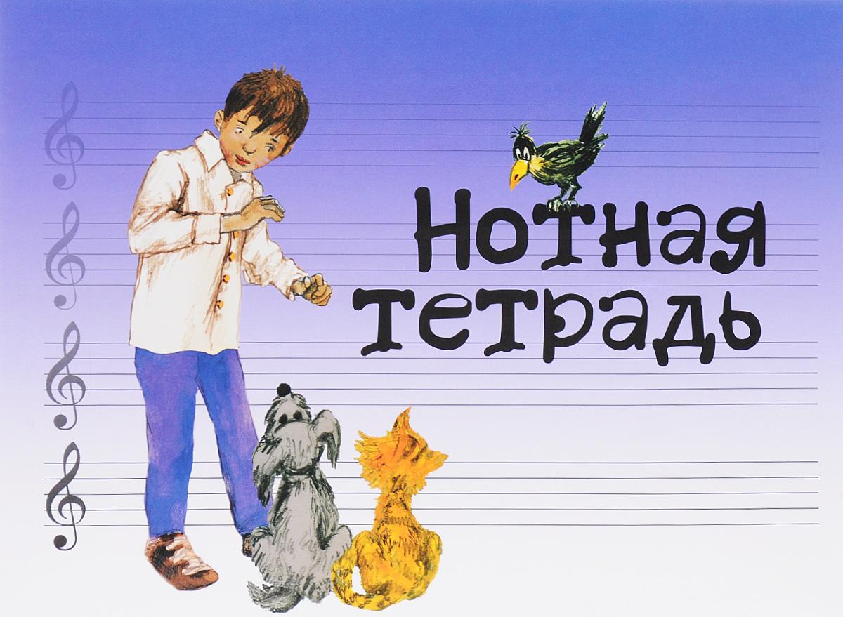 Печать нотных тетрадей в Москве | фото 6