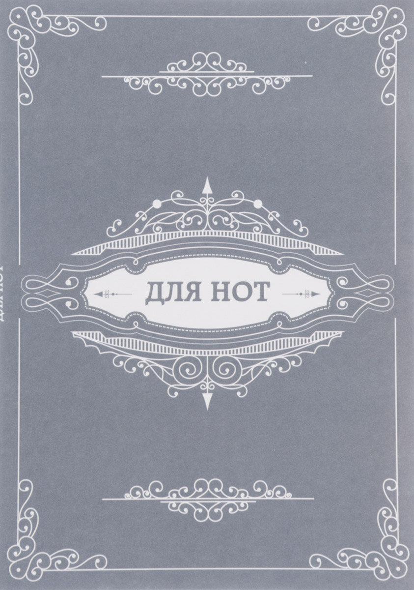Печать нотных тетрадей в Москве | фото 7