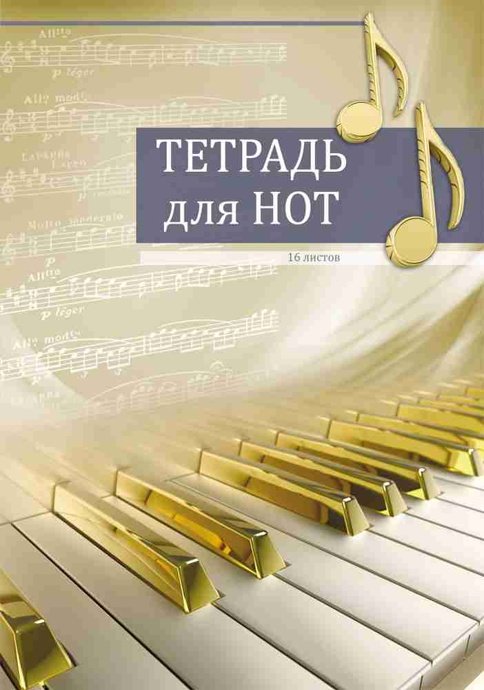 Печать нотных тетрадей в Москве | фото 1