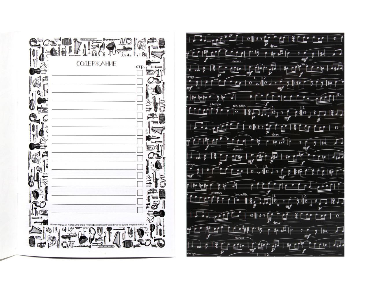 Печать нотных тетрадей в Москве | фото 8