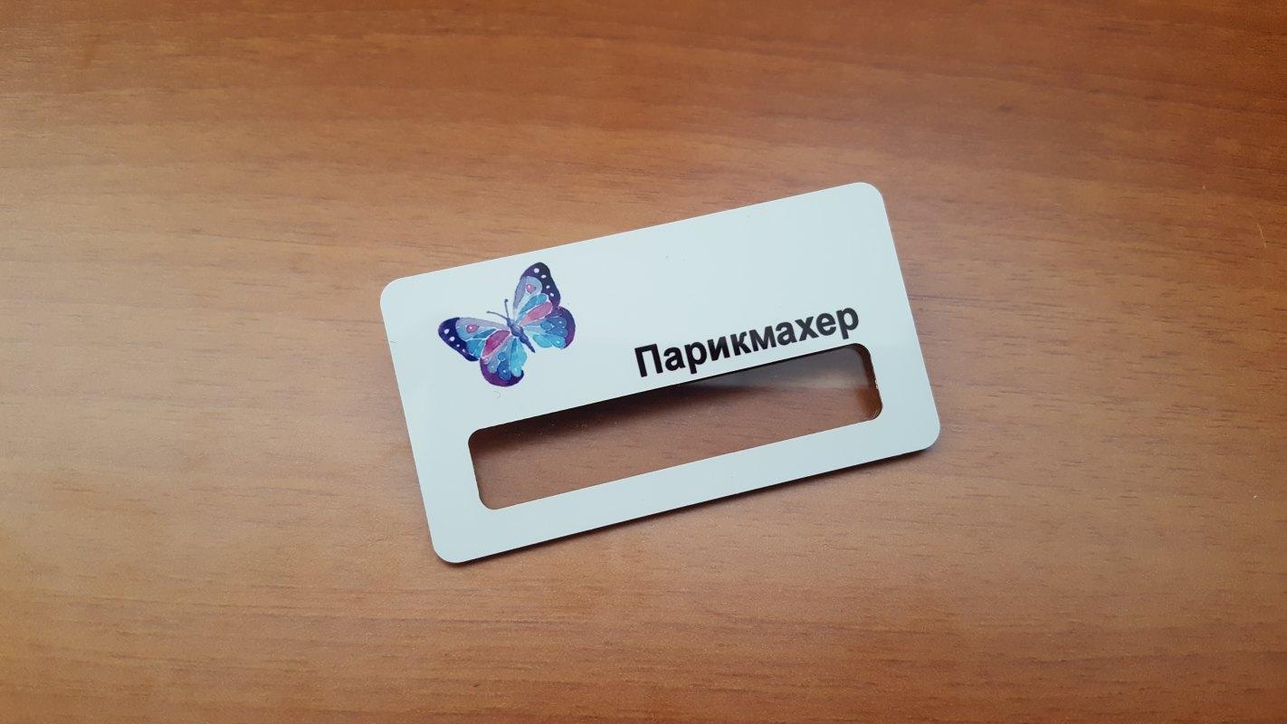 Печать пластиковых бейджей в Москве   фото 5
