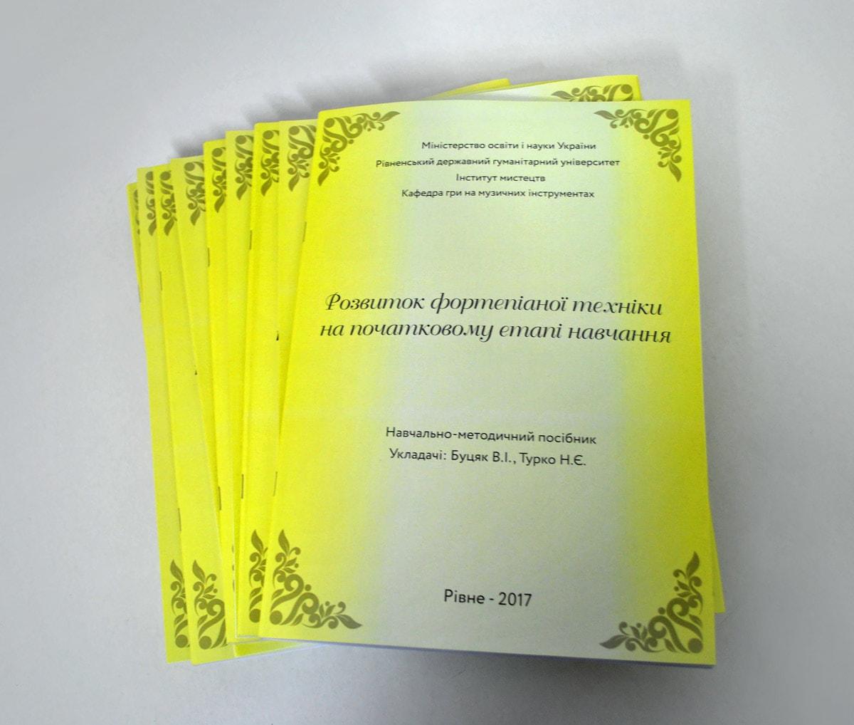 Печать учебных пособий в Москве | фото 5