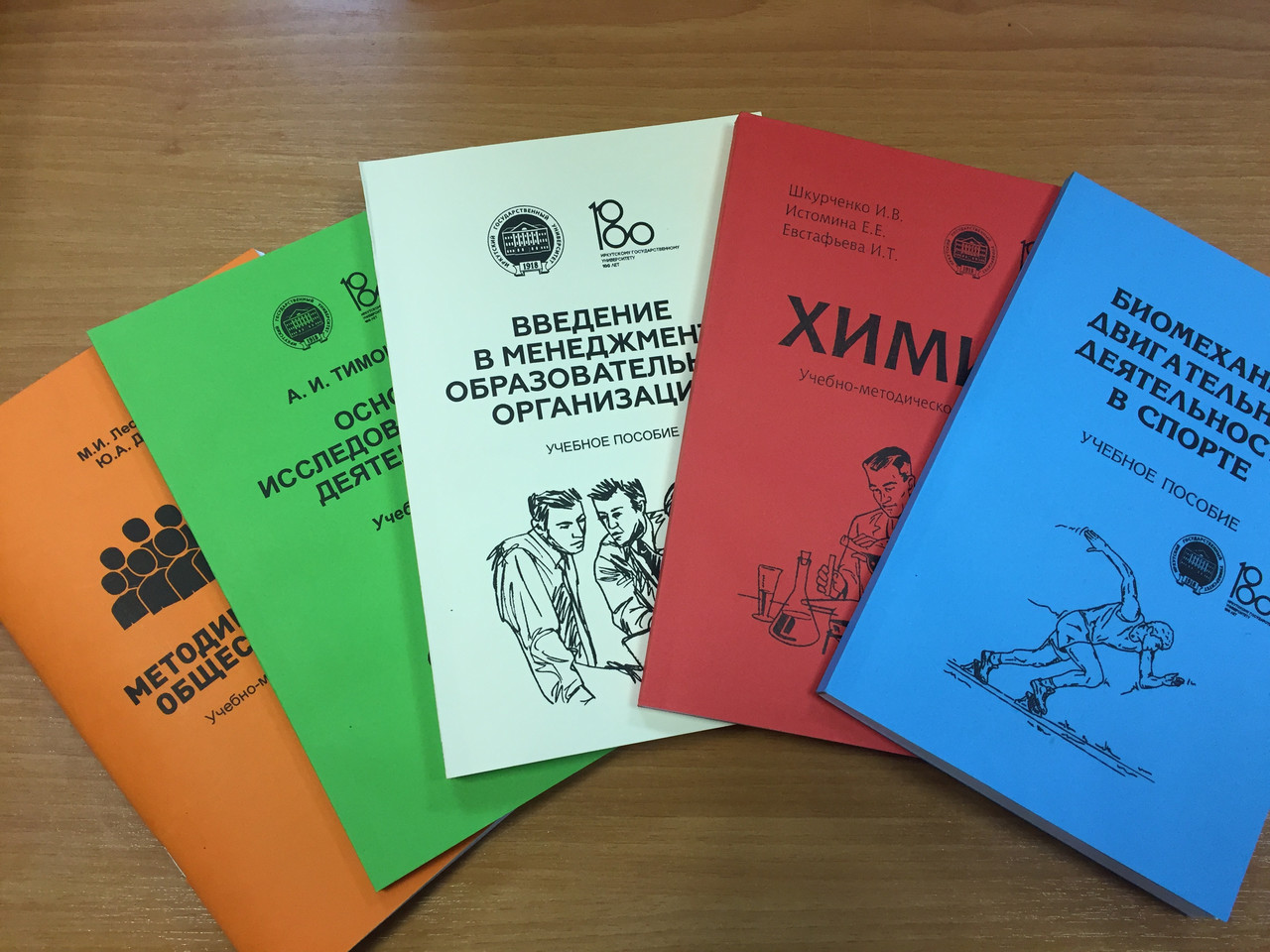Печать учебных пособий в Москве | фото 7
