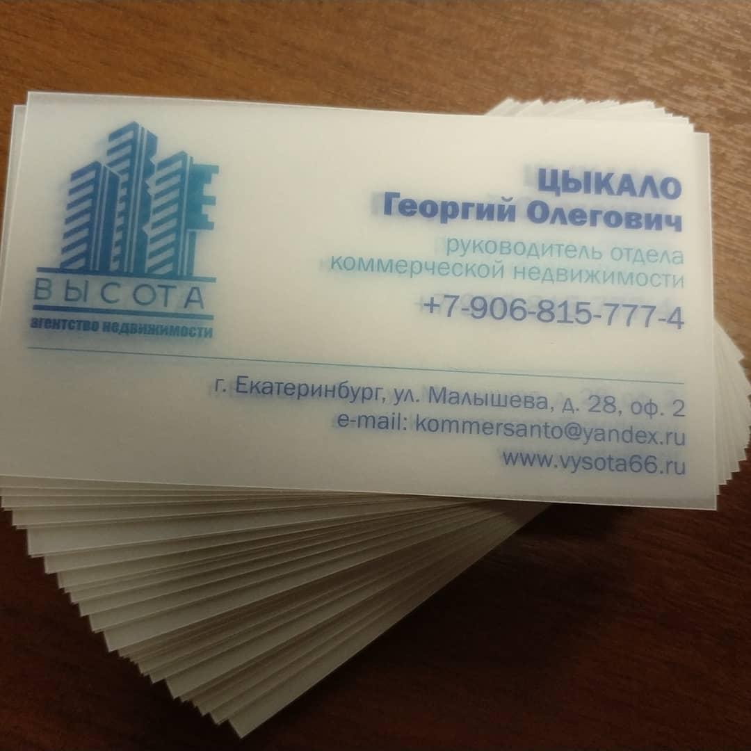 Печать визиток на кальке в Москве | фото 4