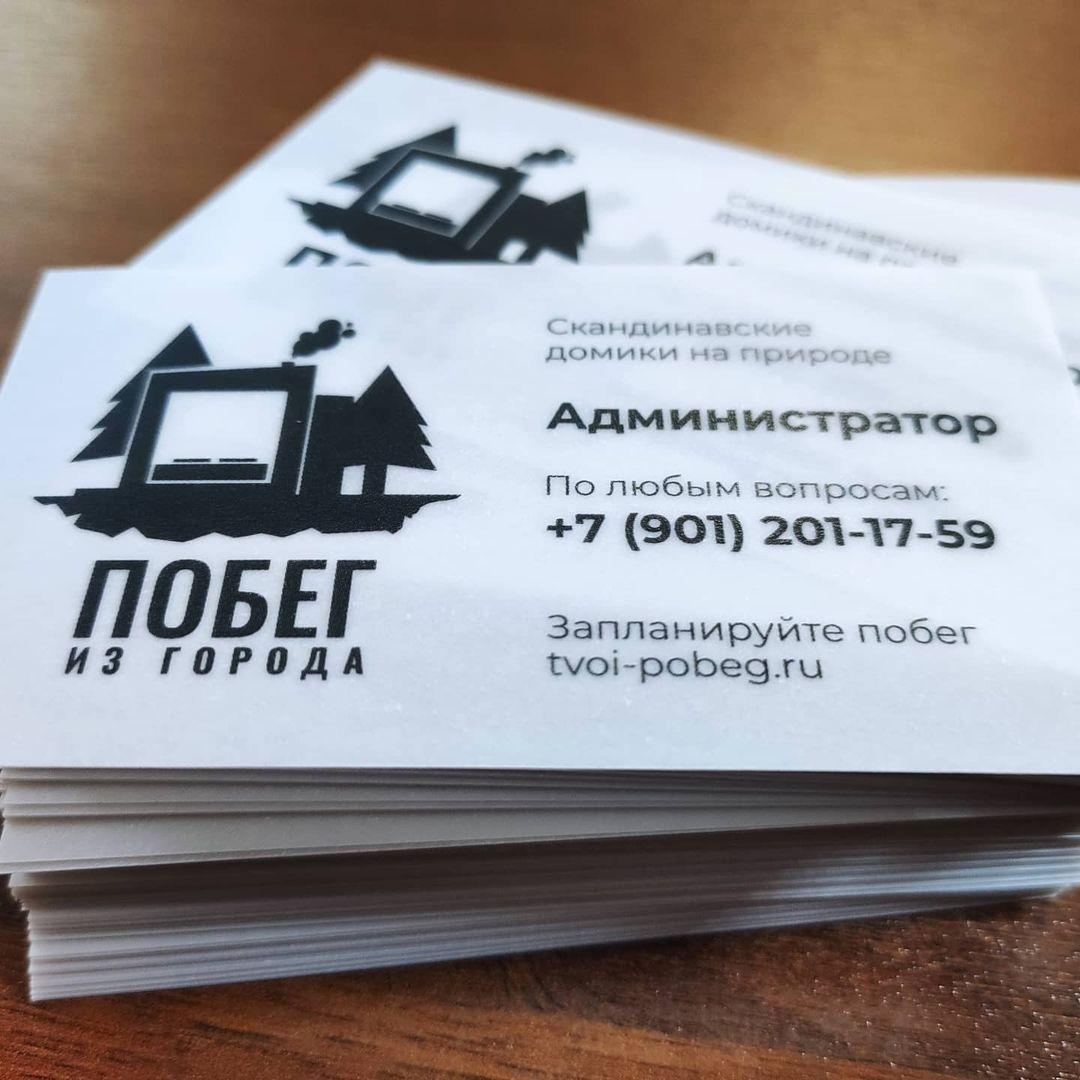 Печать визиток на кальке в Москве | фото 5