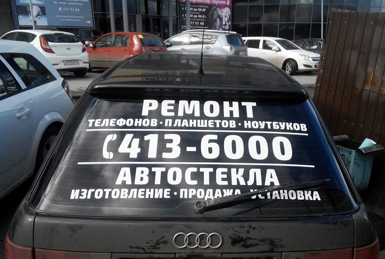 Плоттерная резка наклеек любой формы в Москве | фото 3