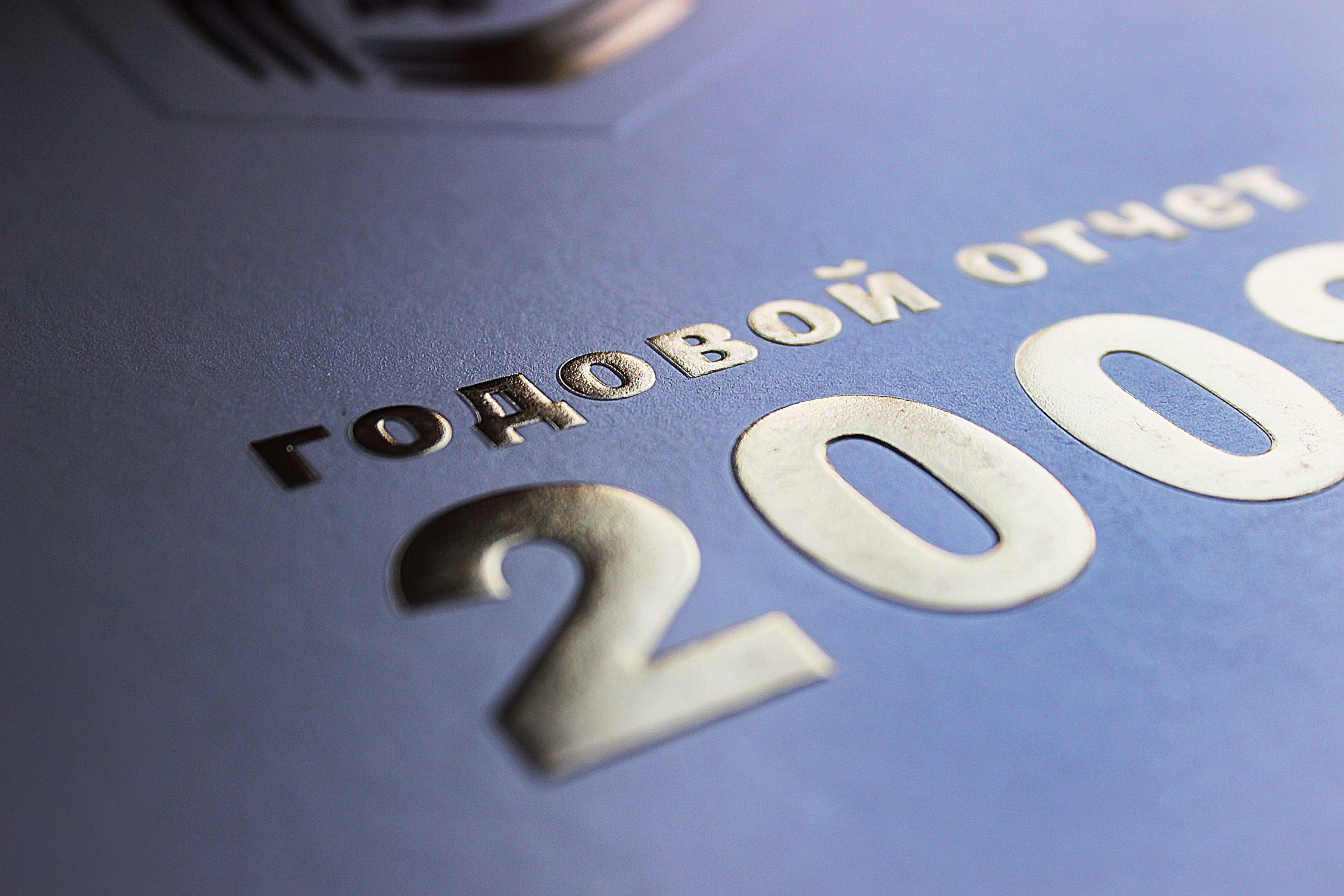 Срочная печать годовых отчетов в Москве | фото 2