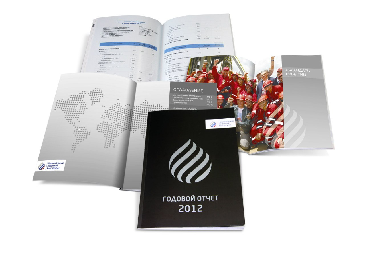 Срочная печать годовых отчетов в Москве | фото 5