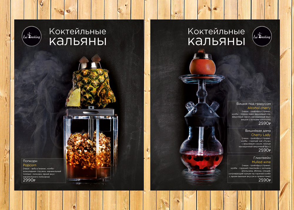 Срочная печать кальянного меню в Москве | фото 3