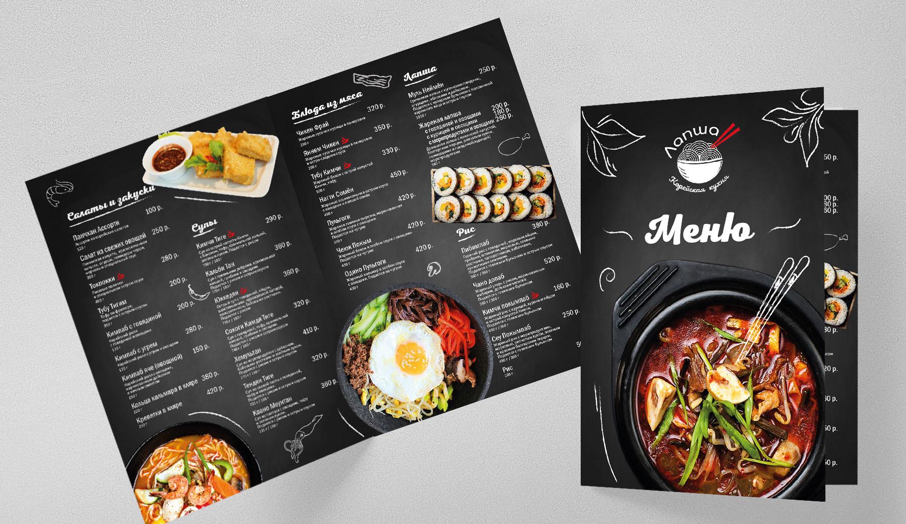 Срочное изготовление меню в виде буклета