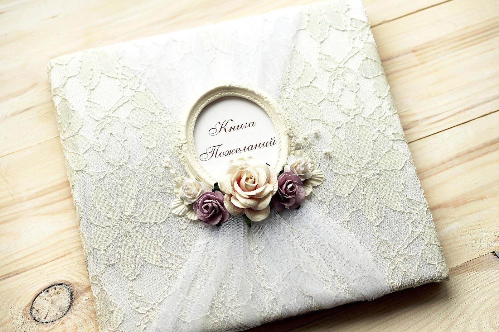 Изготовление книги пожеланий для свадьбы в Москве | фото 8