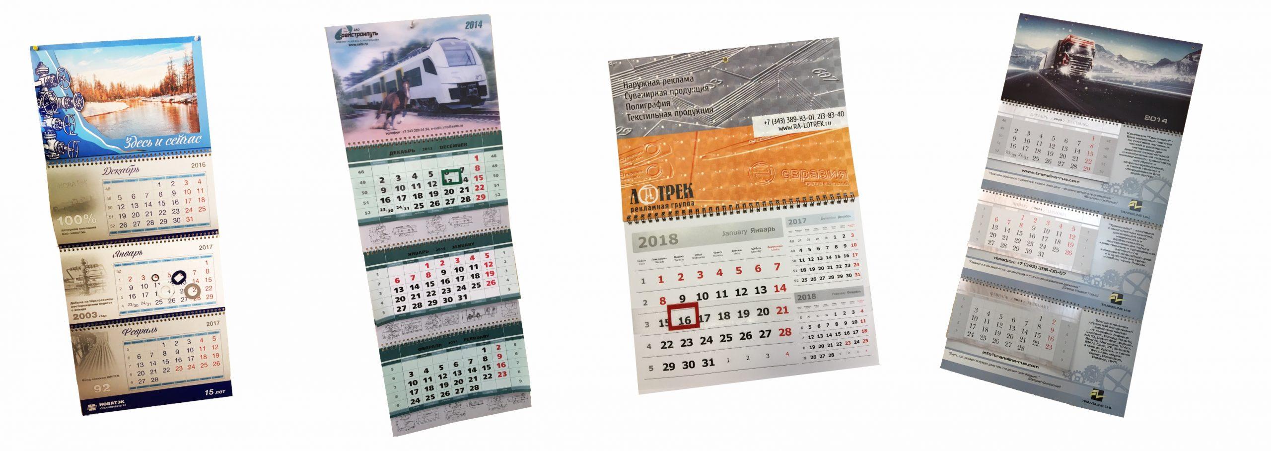 Изготовление квартальных календарей миди в Москве | фото 3