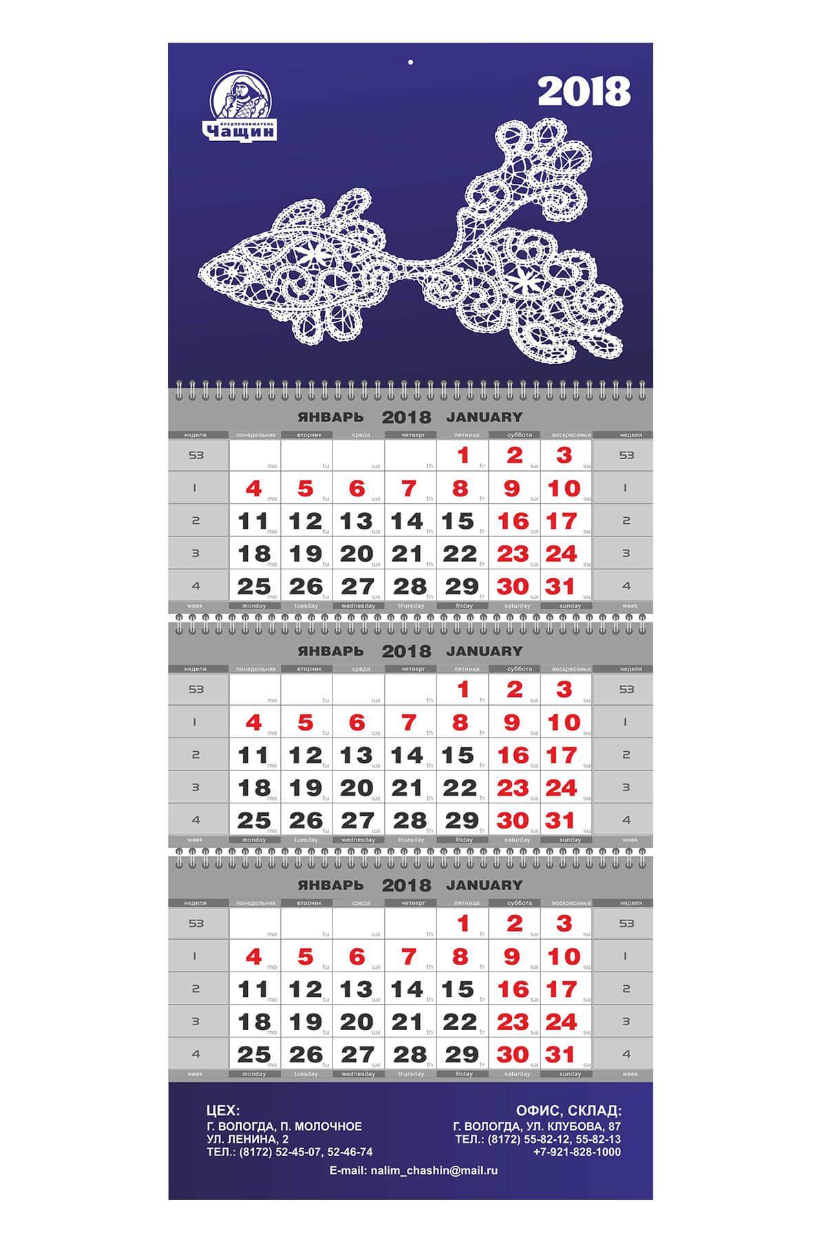 Изготовление квартальных календарей миди в Москве | фото 4