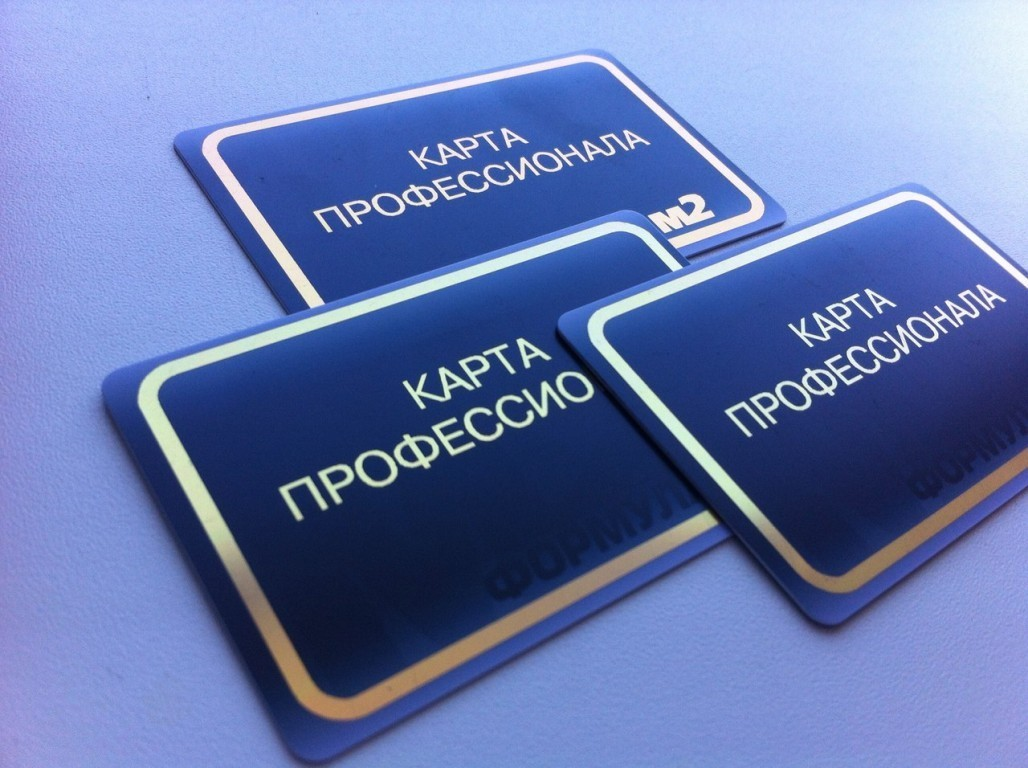 Изготовление пластиковых карт в tprint
