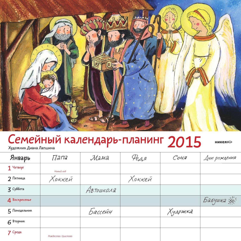 Изготовление семейных календарей-планингов в Москве | фото 5