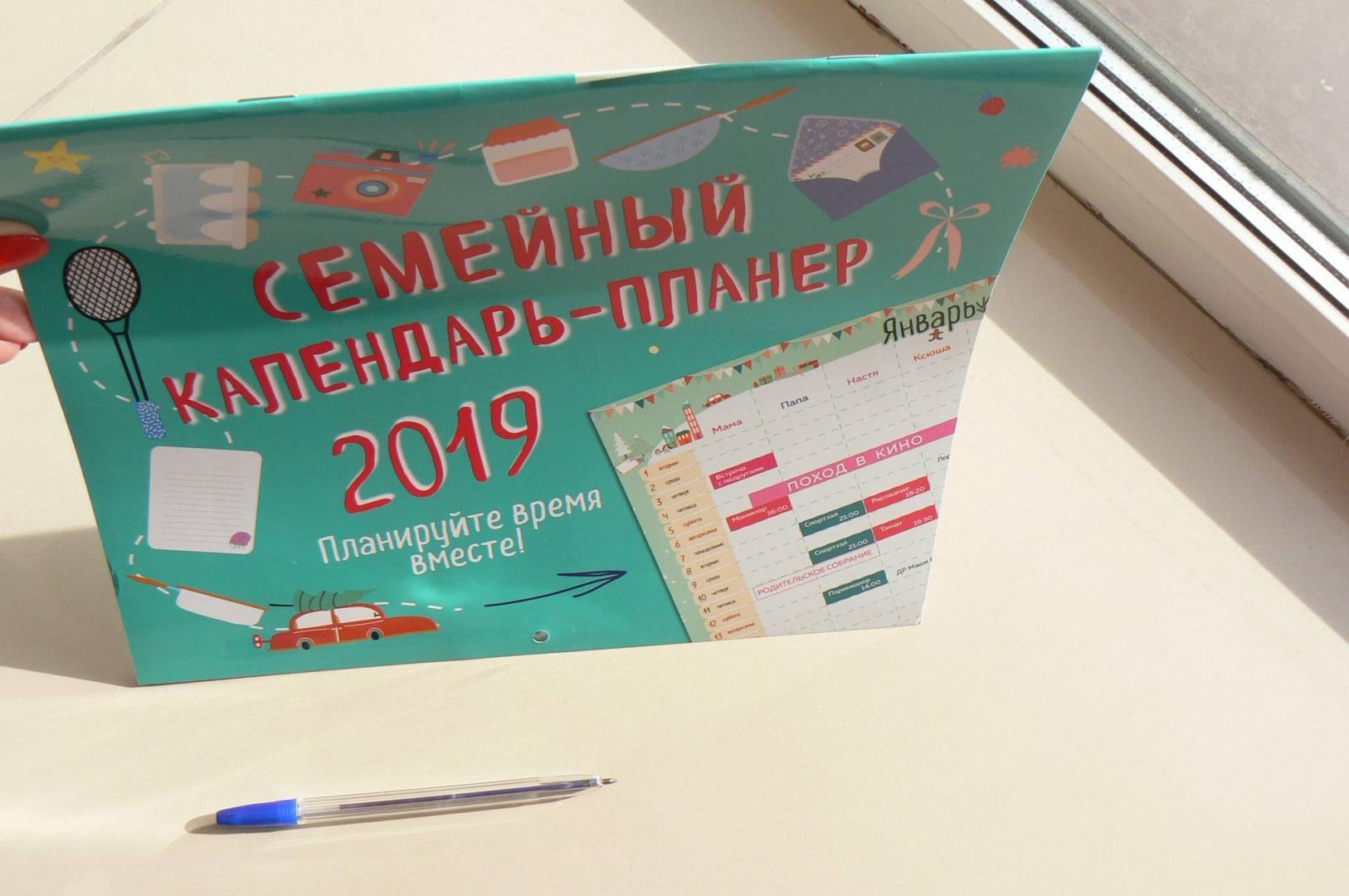 Изготовление семейных календарей-планингов в Москве | фото 1