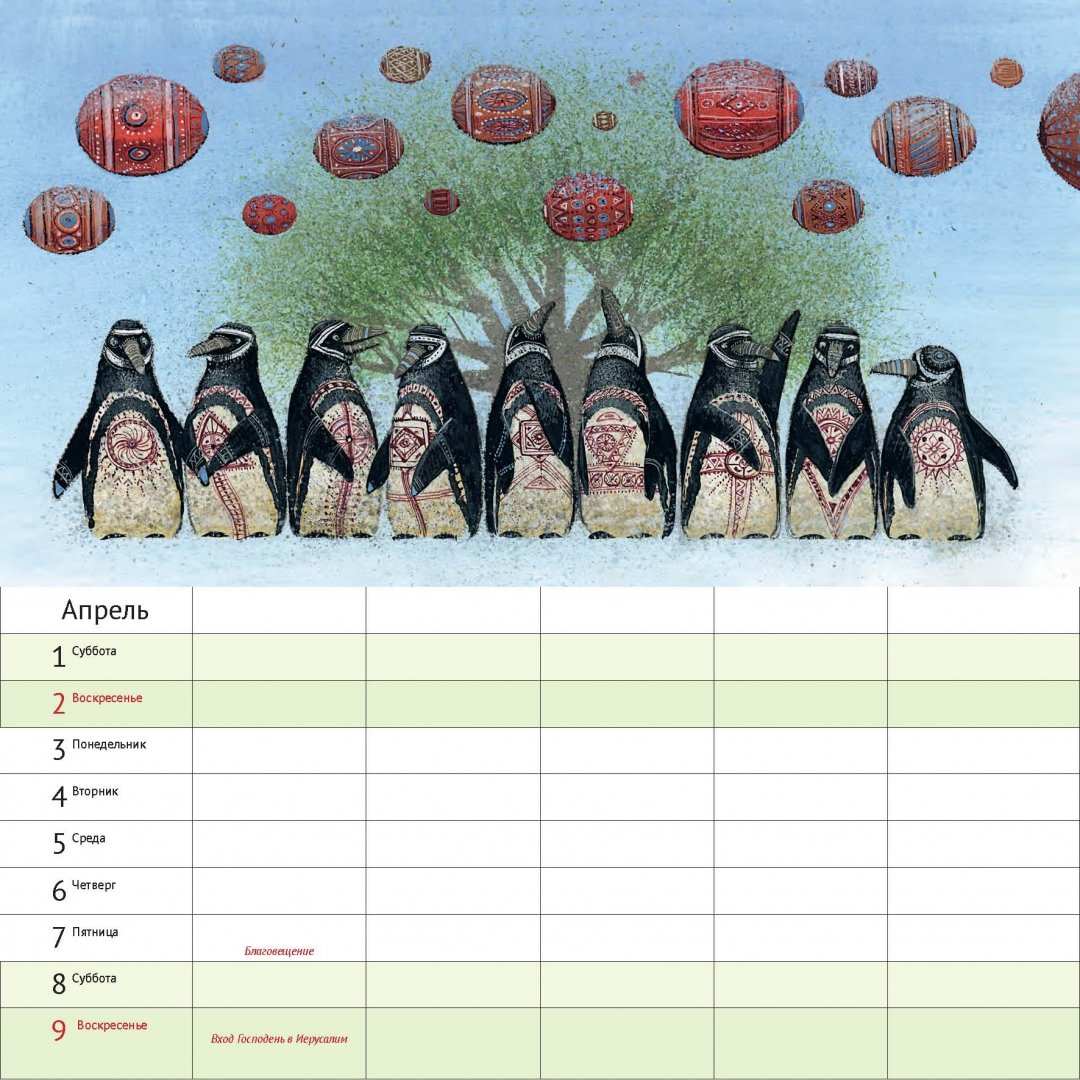 Изготовление семейных календарей-планингов в Москве | фото 7
