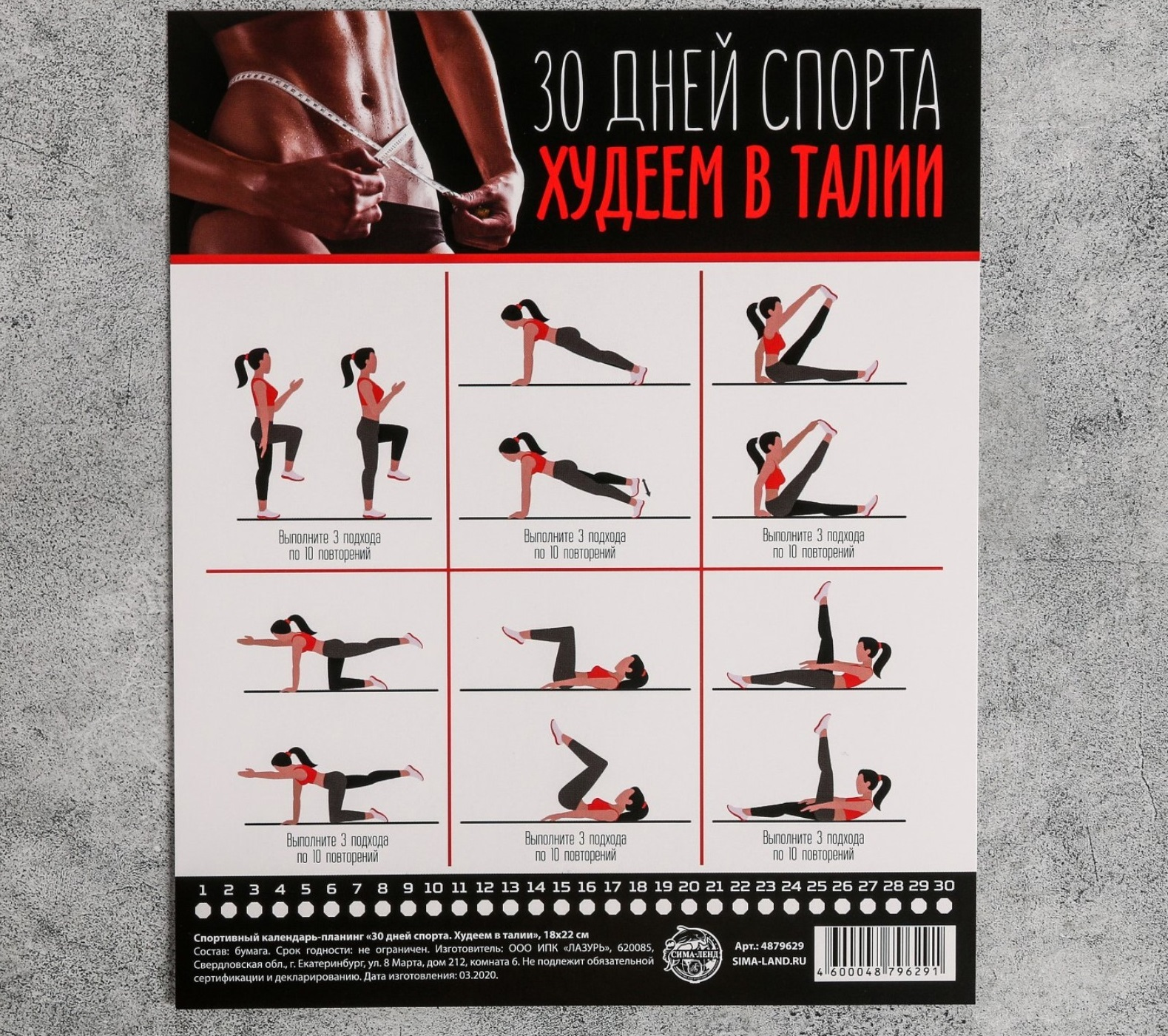 Изготовление спортивных календарей-планингов в Москве | фото 7