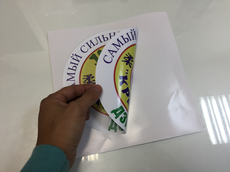 Печать двухсторонних наклеек в Москве | фото 4