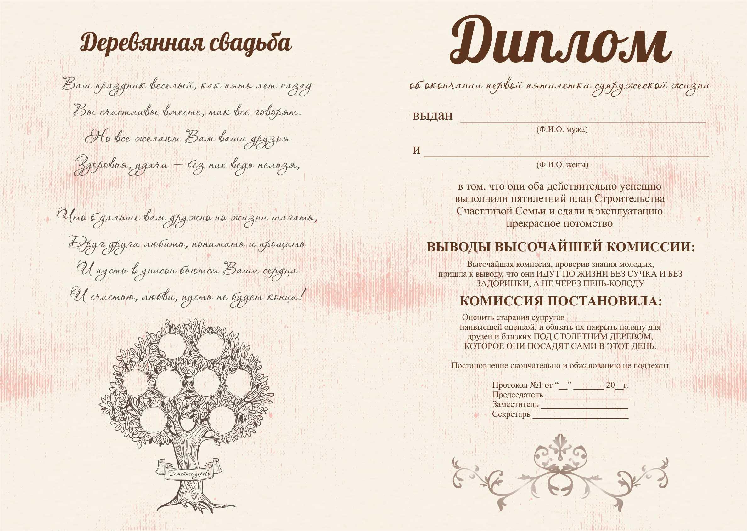 Печать грамот и дипломов для свадьбы в Москве