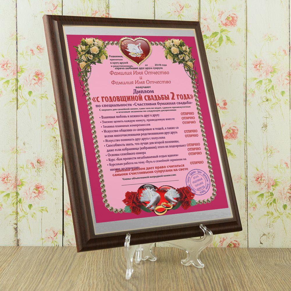 Печать грамот и дипломов для свадьбы недорого